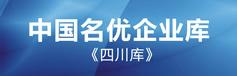 中国名优企业库(四川库)